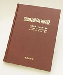 臨床歯周補綴Ⅰ (第一歯科出版)
