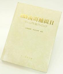 臨床歯周補綴Ⅱマニュアル&クリニック (第一歯科出版)